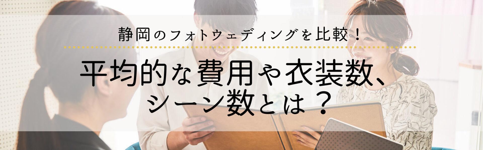 静岡のフォトウェディングを比較!-平均的な費用や衣装数、-シーン数とは?