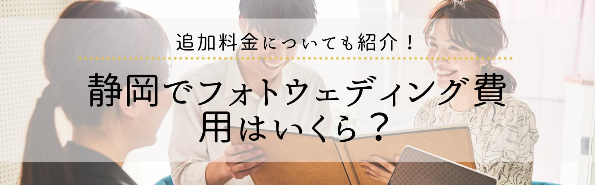 静岡でフォトウェディング費用はいくら?追加料金についても紹介!